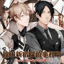 篠田新宿探偵事務所 『case2.同い年の恋の場合』