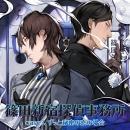 篠田新宿探偵事務所 『case3.ずっと秘密の恋の場合』
