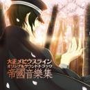 大正メビウスライン オリジナルサウンドトラック 「帝國音樂集」